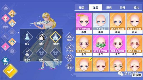 《梦幻炫舞》 一键换装更新新版本,开启炫舞新生活