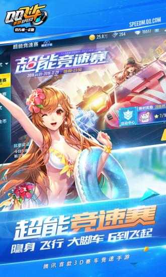 飞车人气装扮_QQ飞车手机游戏下载_小狗手游网