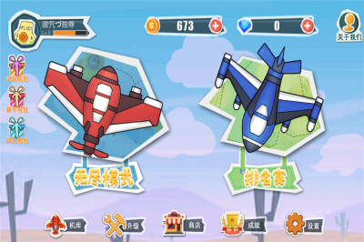 纸飞机大作战