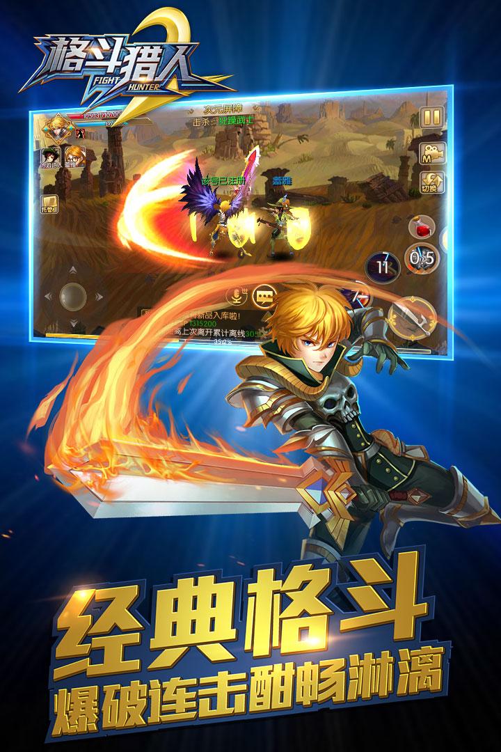 格斗猎人2