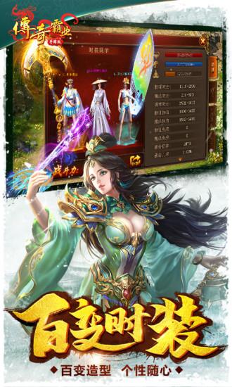传奇版手游_传奇游戏手机版