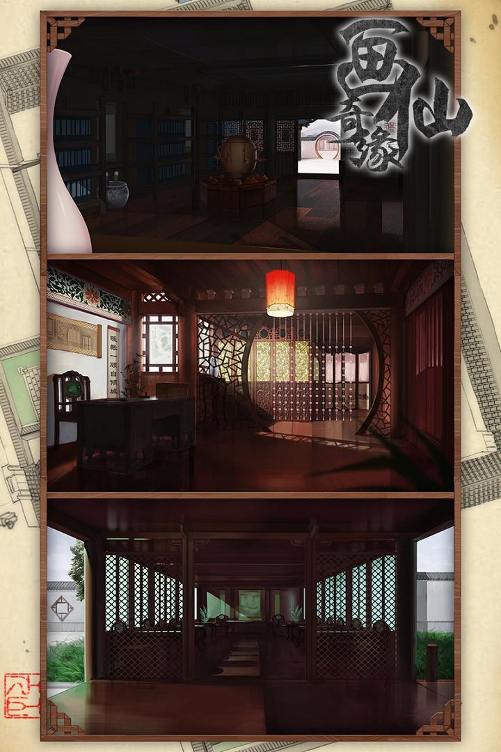 密室逃脱绝境系列3画仙奇缘