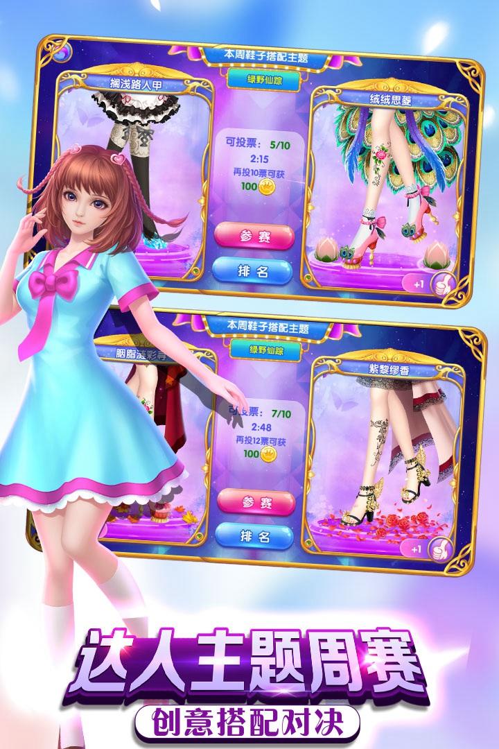 叶罗丽公主水晶鞋