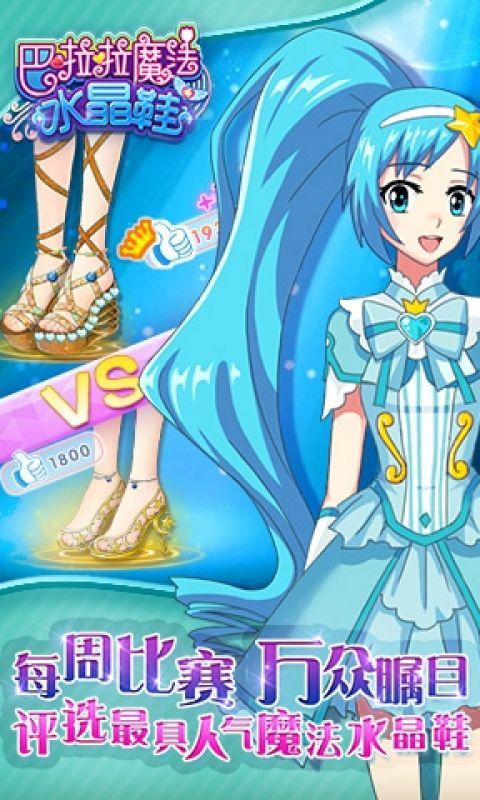 巴啦啦魔法水晶鞋