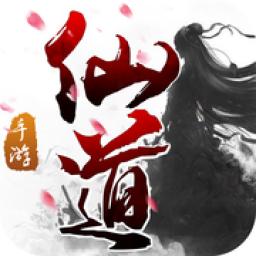仙道2红包版