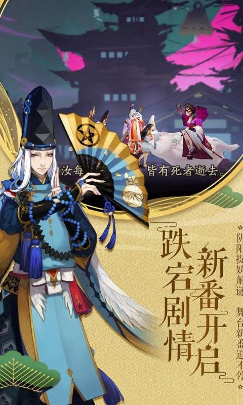 阴阳师下载网易版