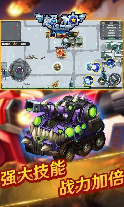 超神坦克手