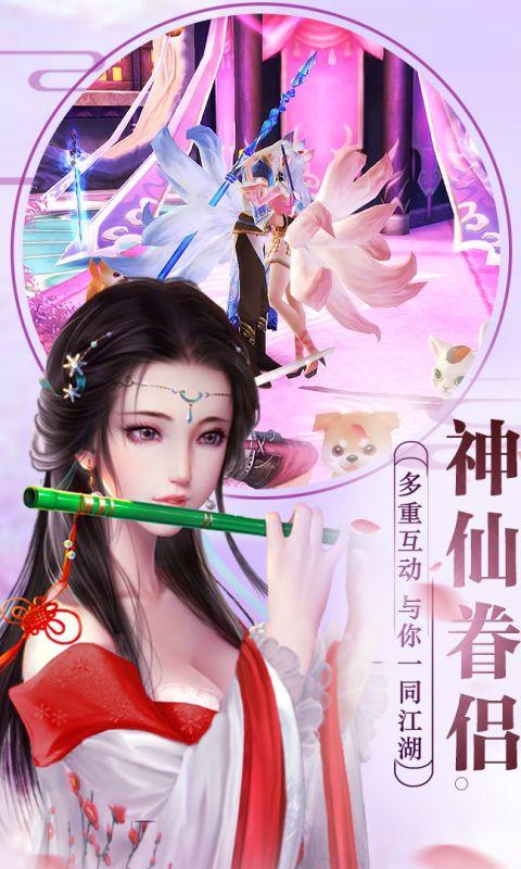剑雨情缘红包版