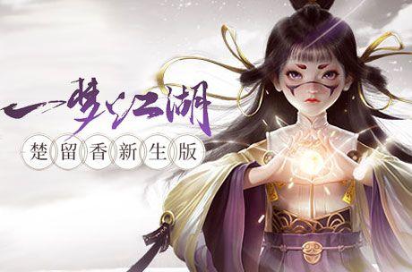 一梦江湖太阴门派玩法攻略