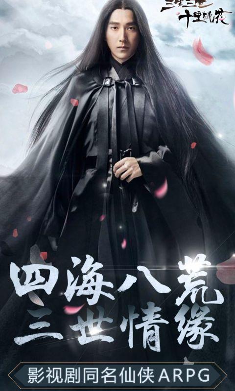 三生三世十里桃花白浅传H5