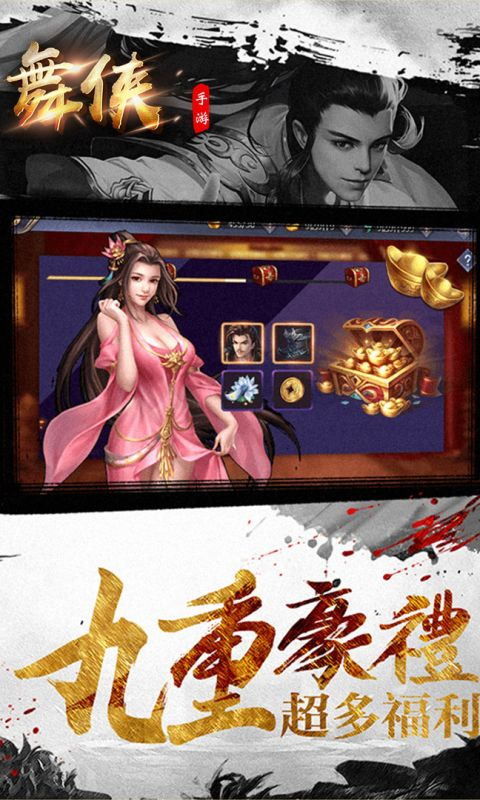 舞侠Online
