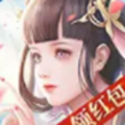 恋仙诀红包版1.0.1