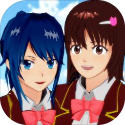 樱花校园模拟器2020汉化版