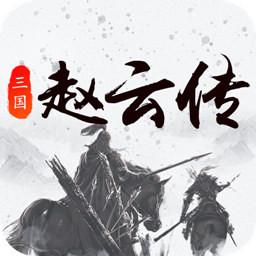 三国戏赵云传