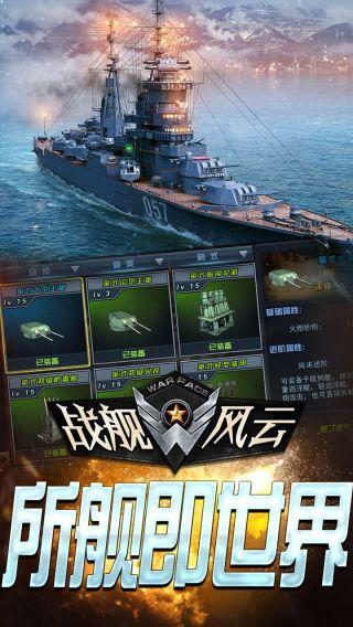 战舰风云BT定制送648