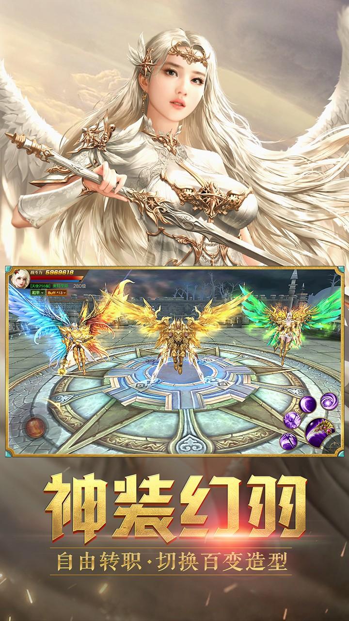 天使纪元手游