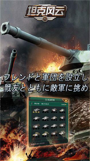 坦克风云OL