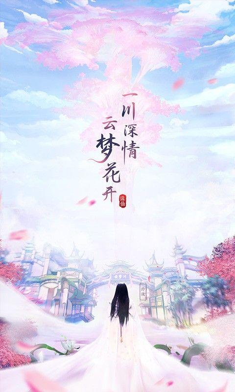 百恋成仙BT