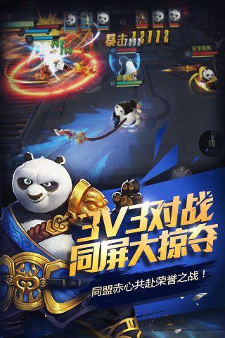 功夫熊猫官方正版