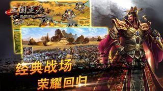 三国王者乱世之战