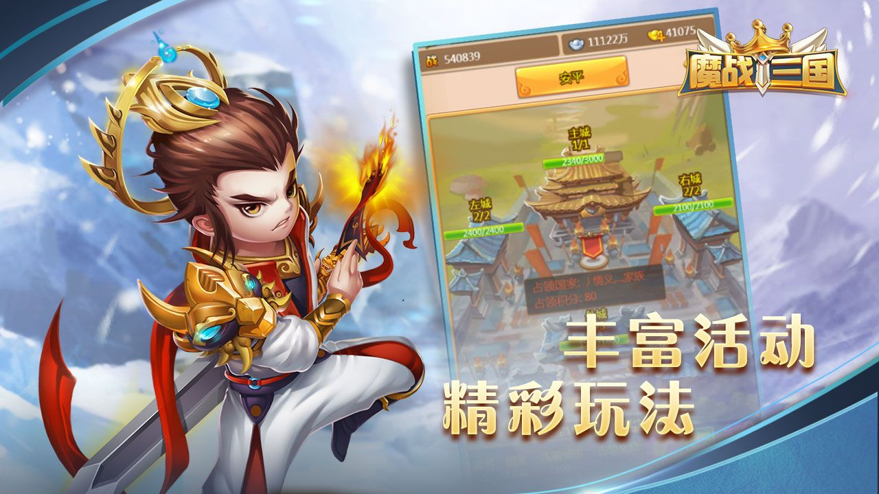 魔战三国online