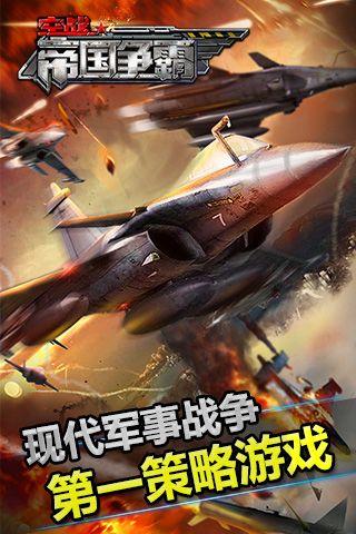 空战帝国争霸