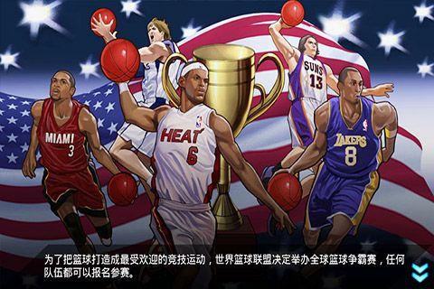 篮球公园OL