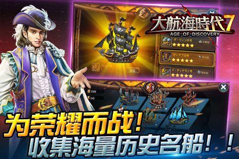 大航海时代7
