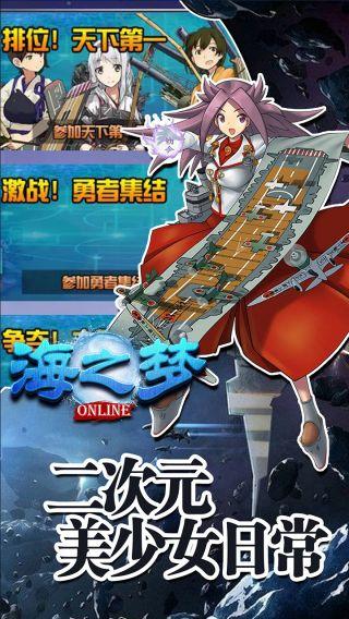 海之梦Online