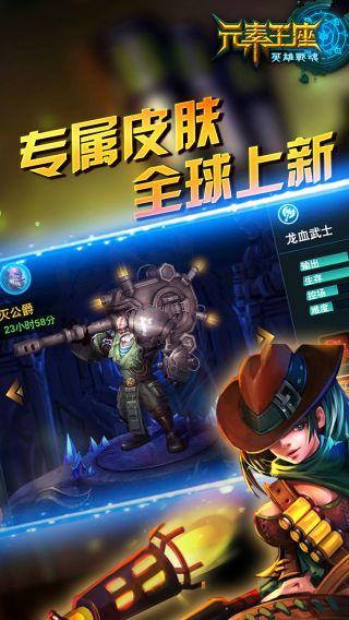 元素王座online
