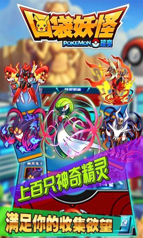 口袋妖怪最新版游戏